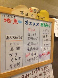 五色丼メニュー