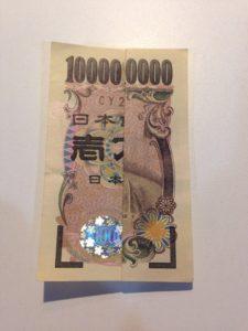 1億円札を作ってみました