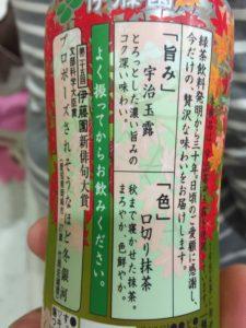 540円のお〜いお茶
