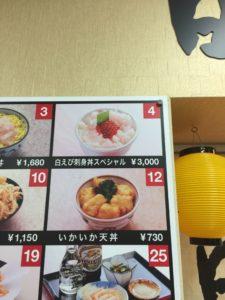 白えび刺身丼スペシャル