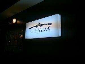 レストラン ジェノバ