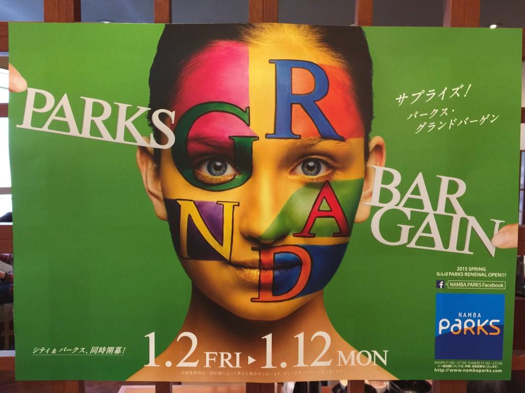 なんばパークスのポスター