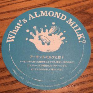 アーモンドミルクとは?