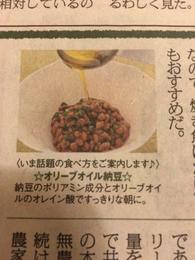 納豆のオリーブオイルがけ