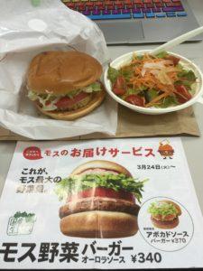 モス野菜バーガー アボカドソース