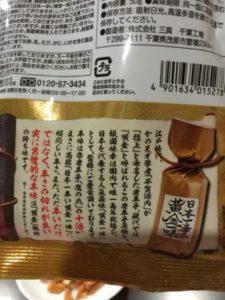 日本一辛い黄金一味