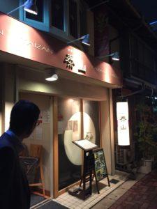 肉料理の定食屋 泰山