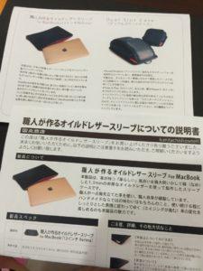 職人が作るオイルドレザースリーブforMacBook(12インチRetina)