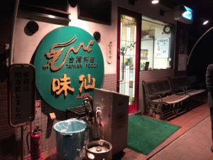 台湾料理味仙(あじせん)