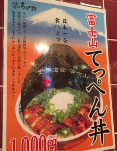 うな政の富士山てっぺん丼