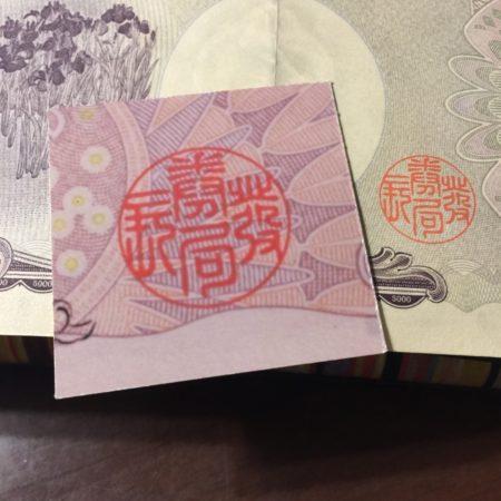 発券局長の印影