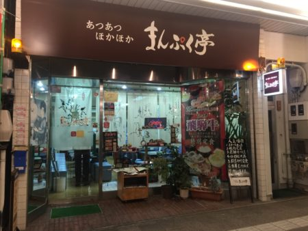 まんぷく亭の飛騨牛焼肉定食