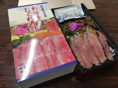 金亀館の飛騨牛しぐれ寿司は絶品でした