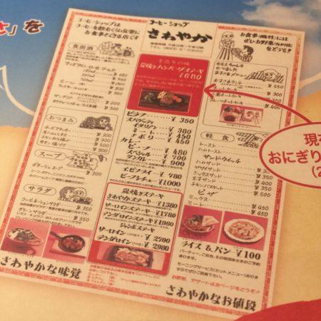 さわやかシリーズ第2戦(雨天順延)
