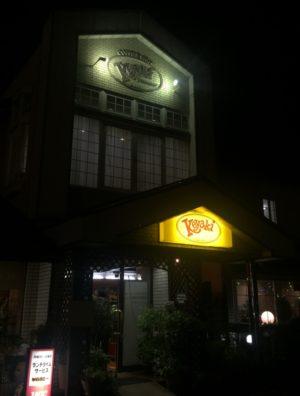 けやき北島店