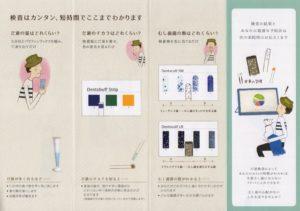唾液検査パンフ2