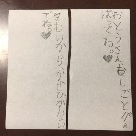 長女がくれたお手紙