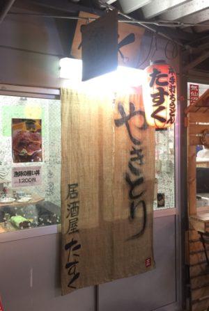 復興屋台村気仙沼横丁にてうまいマグロをたらふく食う