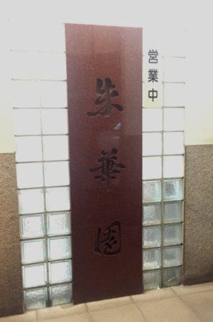 朱華園の玄関
