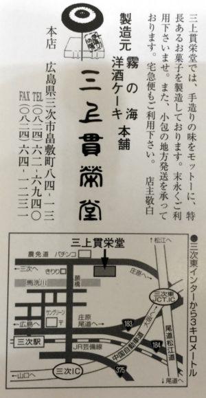 三上貫栄堂