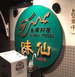 福山の台湾ラーメン,味仙(あじせん)