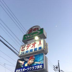 さわやか浜松和合店
