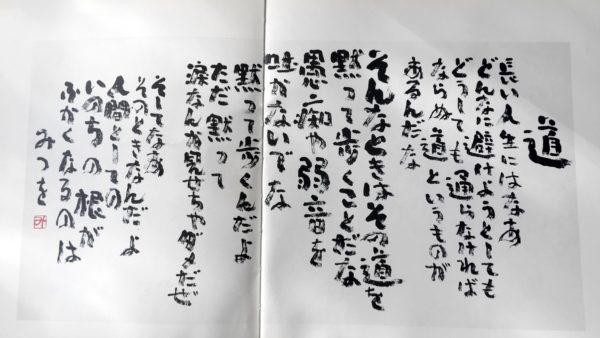 相田みつをさんの「道」