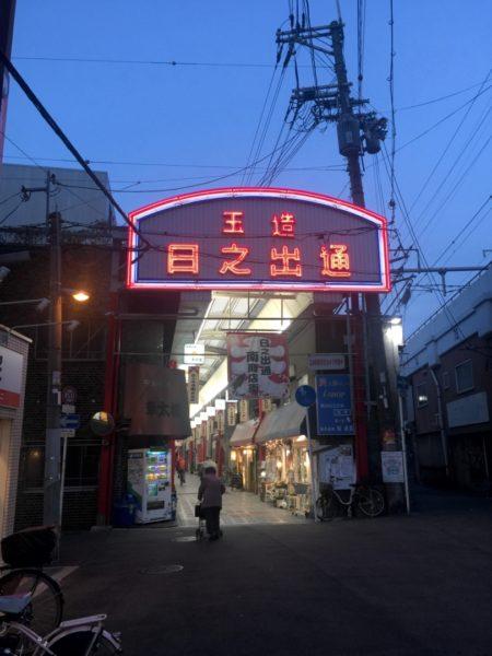 玉造日之出通商店街