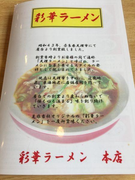 彩華ラーメン本店メニュー