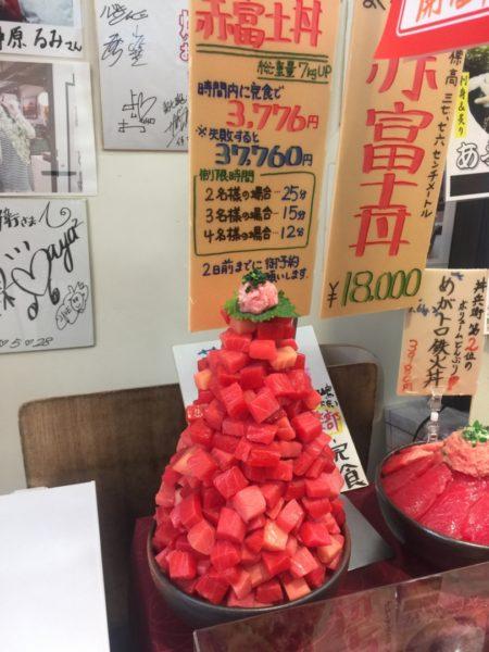 丼兵衛の赤富士丼