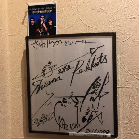 シーナ&ロケッツのサイン