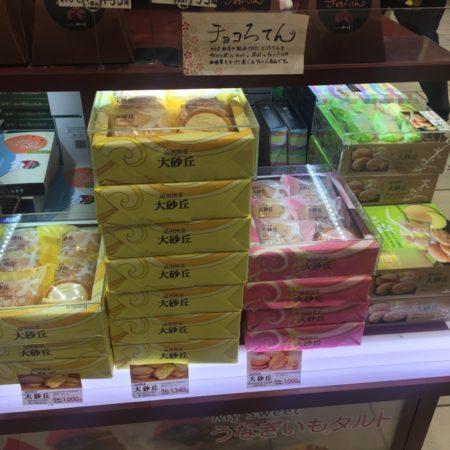 浜松駅のお土産コーナーで大砂丘が売ってました