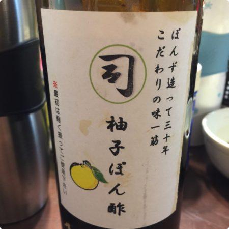司の柚子ぽん酢