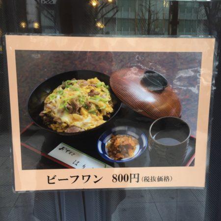 ビーフワン800円