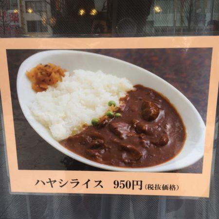 ハヤシライス950円