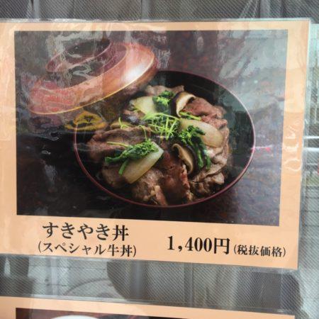 すきやき丼1,400円