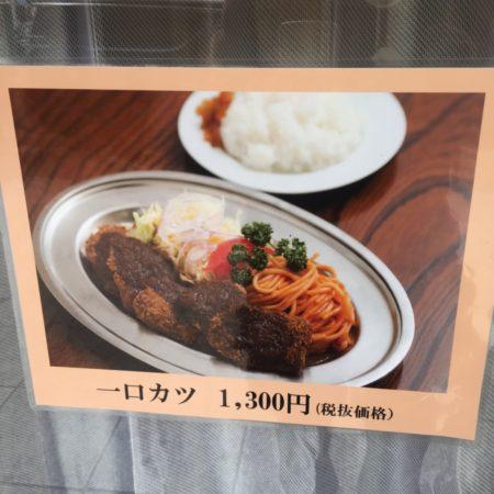 一口カツ1,300円