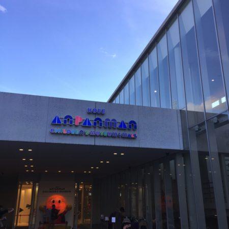アンパンマンミュージアム神戸に行ってきました