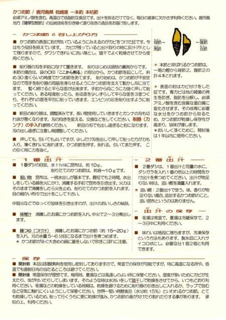 かつお節/鹿児島県枕崎産一本釣本枯節