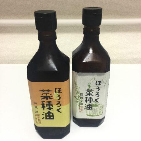 ほうろく国産菜種油
