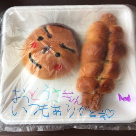 父の日のプレゼントでおいしいパンをもらいました