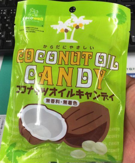 ココナッツオイルキャンディ