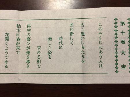 玉造稲荷神社で第十番大吉を引きました