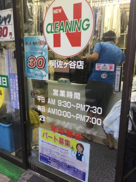 クリーニングニューN阿佐ヶ谷店