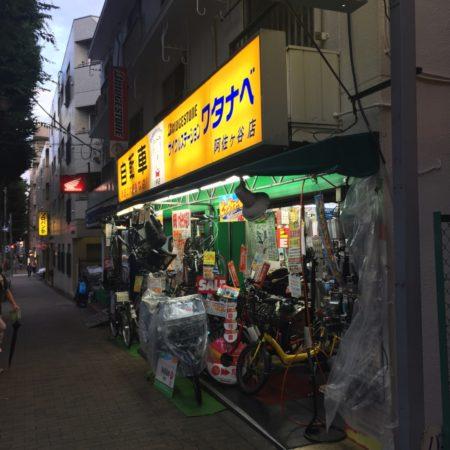 サイクルステーションワタナベ阿佐ヶ谷店