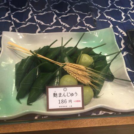 鉢の木の生麩まんじゅう