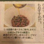 納豆にオリーブオイルか,おいしそう