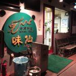 味仙(あじせん)の台湾ラーメン