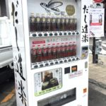 焼きあごの出汁の自動販売機